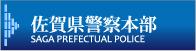佐賀県警察本部